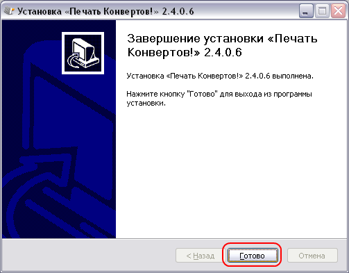 install_pe5.png